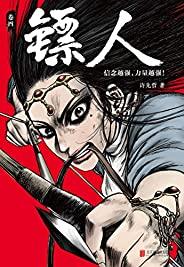 鏢人4(讀客熊貓君出品,轟動日本的中國漫畫!《鏢人》第四冊轟動上市!)