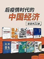 后疫情時代的中國經濟(套裝共21冊)【一套書解讀百年一遇大變局之后疫情時代的中國經濟新局面】