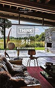 《Think:乡村》(生活美学系列!艺术史学家、建筑杂志专栏作者 皮埃特·斯温伯格&国际顶尖家居摄影师 简·维林德 联手打造,重拾生活的闲适