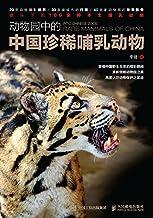 动物园中的中国珍稀哺乳动物