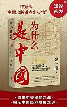 """""""为什么是中国(后疫情时代,中国的优势和未来在哪里?面对全球百年未有之大变局,中国将以何应对?)"""",作者:[金一南]"""