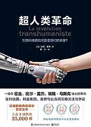 超人類革命(引爆爭議的前沿議題!上市3周熱銷35000冊!生物科技、人工智能……顛覆你對人類未來的想象與認知!李淼力薦) (博集社會影響力系列)