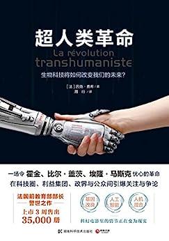 """""""超人类革命(引爆争议的前沿议题!上市3周热销35000册!生物科技、人工智能……颠覆你对人类未来的想象与认知!李淼力荐) (博集社会影响力系列)"""",作者:[吕克·费希, 周行]"""