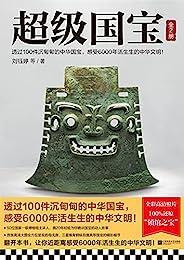 超级国宝:全2册(透过100件沉甸甸的中华国宝,感受6000年活生生的中华文明!50位国家一级博物馆主讲人携20年经验精讲国宝的传奇)