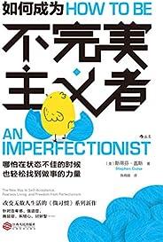如何成为不完美主义者(改变无数人生活的《微习惯》系列新作,针对拖延症、自卑感、纠结心…提升行动力,轻松找到做事的力量!)