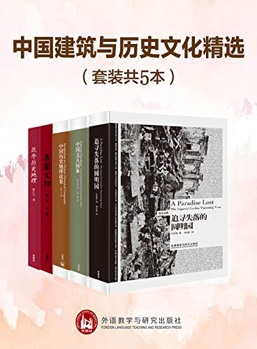 中国建筑与历史文化精选(套装共5本)