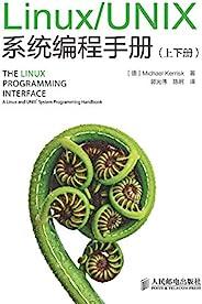 Linux/UNIX系統編程手冊(上、下冊)(異步圖書)