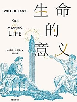 """""""生命的意义(每个人在找寻生命的意义和追寻幸福的过程中都需要了解的哲学家和哲学课 《历史的教训》作者威尔•杜兰特总结一生,流传近一个世纪的经典哲学)"""",作者:[威尔·杜兰特, 肖志清]"""