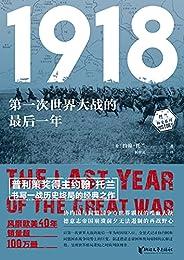 1918:第一次世界大战的最后一年(普利策奖得主约翰·托兰书写一战历史的经典作品;国内老译本绝版30年,英文版畅销欧美40年累计销量超100万册)