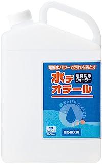 狮子办公用品 电解洗水器 詰め替え1L