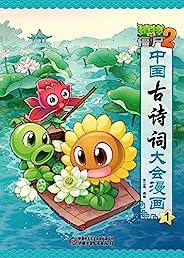 植物大战僵尸2·中国古诗词大会漫画1