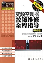 变频空调器故障维修全程指导 (家用电器维修全程指导丛书)