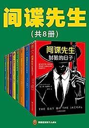 间谍先生系列(读客熊猫君出品,套装共8册。惊动世界四大情报组织的间谍小说大师福赛斯!)
