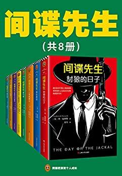 """""""间谍先生系列(读客熊猫君出品,套装共8册。惊动世界四大情报组织的间谍小说大师福赛斯!)"""",作者:[弗·福赛斯 (Frederick Forsyth), 舒云亮, 姜焜]"""