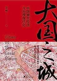 大国之城:中国城市经济与治理现代化(秦朔最新力作,实地探访长三角、珠三角、大西南代表性区域城市)