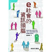 e社會的資訊頭腦 (Traditional Chinese Edition)