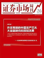 外资青睐的中国资产已从大金融转向科技和消费 证券市场红周刊2021年26期(职业投资人之选)