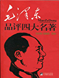 毛泽东品评四大名著