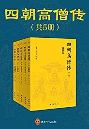 四朝高僧传(全5册)(中国佛教史上只此一套系统全面、详实有趣的高僧传记全集。)