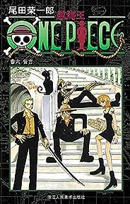 航海王/One Piece/海贼王(卷6:誓言) (一场追逐自由与梦想的伟大航程,一部诠释友情与信念的热血史诗!全球发行量超过4亿7004万本,吉尼斯世界记录保持者!)