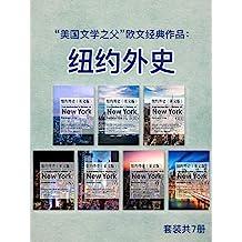 """""""美国文学之父""""欧文经典作品:纽约外史(套装共7册) (English Edition)"""