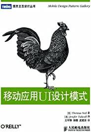 移动应用UI设计模式 (图灵交互设计丛书 2)