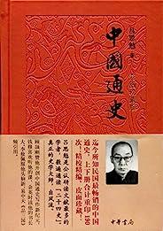 中国通史(彩图珍藏版) (中华书局出品)