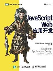 JavaScript Web应用开发 (图灵程序设计丛书)
