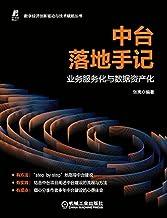 中台落地手记——业务服务化与数据资产化