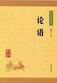 論語--中華經典藏書(升級版) (中華書局出品)