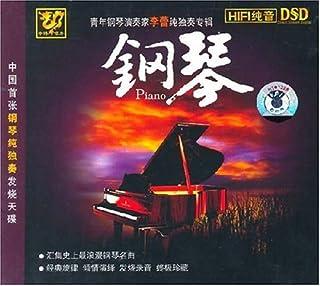 中国首张钢琴纯独奏发烧天碟 钢琴 DSD(CD)