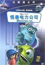 怪兽电力公司(DVD)