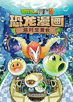 """""""植物大战僵尸2恐龙漫画·超时空营救"""",作者:[笑江南]"""
