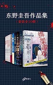東野圭吾作品集(套裝全10冊)