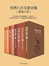 世界八大文豪合集(套装八册)