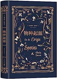 物种起源(剑桥大学图书馆正式授权,遗失60年后重见天日、精准呈现达尔文原始思想的我国首部物种起源译稿。)