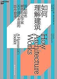 如何理解建筑(从10个角度理解建筑本质,提升审美力,一本书读懂建筑的艺术价值)