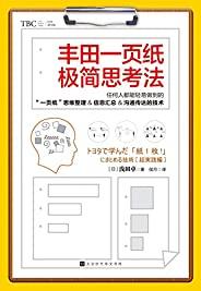 """丰田一页纸极简思考法(全球知名企业丰田的""""一页纸""""思维整理&信息汇总&沟通传达的技术! 教你加班时间从每年400小时减到0的高效"""