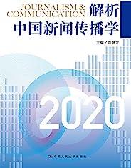 解析中國新聞傳播學2020