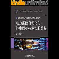 电力系统自动化与继电保护技术实验教程 (21世纪高等院校电气工程与自动化规划教材)