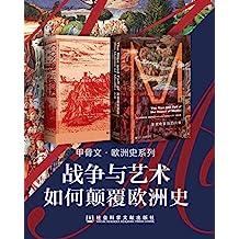 战争与艺术(全两册 征服者+美第奇家族的兴衰) (甲骨文系列)