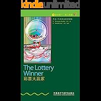 彩票大赢家(第1级) (书虫·牛津英汉双语读物)