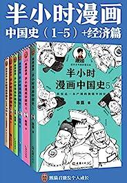 半小时漫画中国史系列(半小时漫画中国史1-5+经济篇。半小时漫画大结局!在哈哈大笑中,不仅看完中国史,还能看透中国史背后的发展规律!)