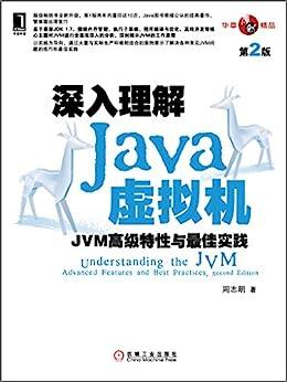 """""""深入理解Java虚拟机:JVM高级特性与最佳实践(第2版) (原创精品系列)"""",作者:[周志明]"""
