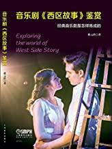 《音乐剧<西区故事>鉴赏》【国内第一本剧目分析的图书!从剧情、舞蹈、音乐切入让你全面了解音乐剧经典之作《西区故事》!上海音乐学院教授、音乐戏剧理论方向博导陶辛教授为此书作代序】