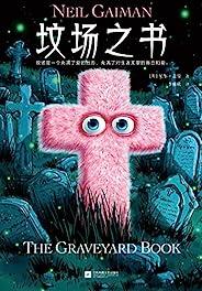 墳場之書(讀客熊貓君出品。英國版《尋夢環游記》!一場關于成長、魔法、鬼魂、死亡的溫暖奇幻之旅。狂攬20項國際大獎的奇幻經典!)