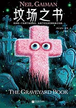 """""""坟场之书(读客熊猫君出品。英国版《寻梦环游记》!一场关于成长、魔法、鬼魂、死亡的温暖奇幻之旅。狂揽20项国际大奖的奇幻经典!) (尼尔·盖曼奇幻经典作品集 7)"""",作者:[尼尔·盖曼]"""
