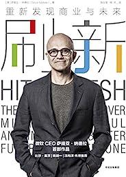 刷新:重新發現商業與未來(一位CEO的變革沉思錄,一部未來技術的預言書)