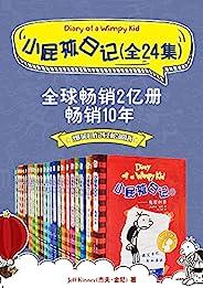 Diary Of A Wimpy Kid小屁孩日记(双语对照版)(24册合集)【美国纽约时代周刊儿童系列套书畅销书排行榜排名第二!仅次于Harry Potter《哈利·波特》!全球狂销2亿册、被翻译成53种语言、在62个