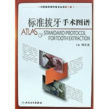 标准拔牙手术图谱 (口腔临床操作技术丛书第2辑)